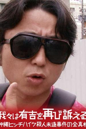 Ware ware wa Ariyoshi wo Futatabi Uttaeru: Okinawa Hitchhike Satsujin Jiken no Zenshinso