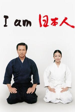 I Am Nipponjin