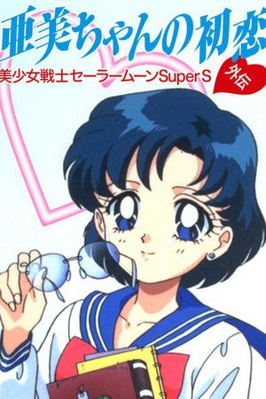 Sailor Moon SuperS: Ami's First Love
