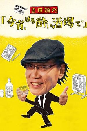 Rui Yoshida no 'Koyoi, Horoyoi Sakaba de'