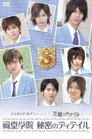 Takumi-kun Series: Details of Beauty