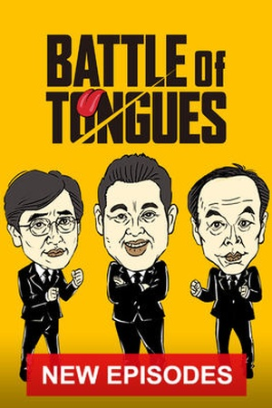Battle of Tongues