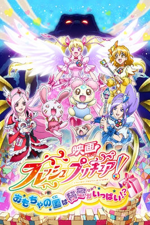 Fresh Pretty Cure the Movie! Secrets of the Toy Kingdom!?