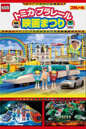 Tomica Plarail Movie Festival