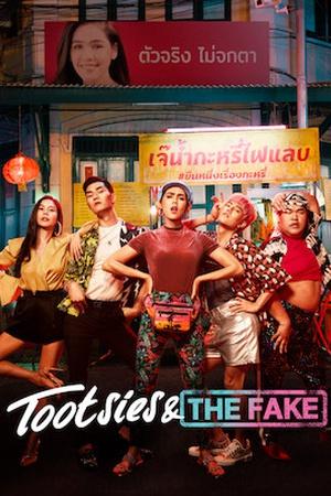 Tootsies and The Fake