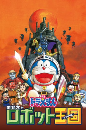 Doraemon the Movie: Nobita and the Robot Kingdom