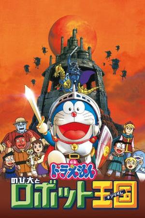 Doraemon the Movie: Nobita and the Robot Kingdom