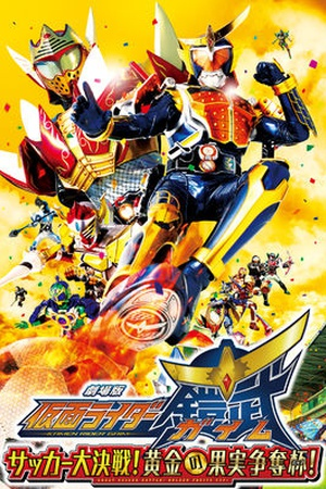 Kamen Rider Gaim The Movie