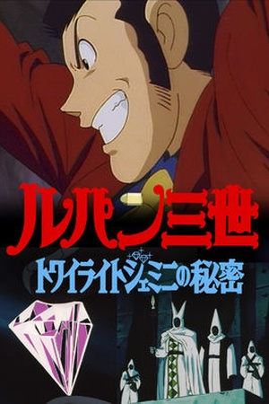 Lupin the 3rd: The Secret of Twilight Gemini