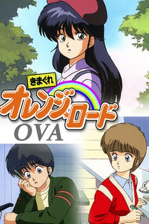 Kimagure Orange Road OVA