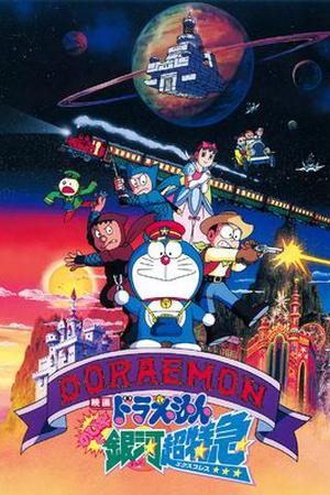 Doraemon the Movie: Nobita and the Galaxy Super-express