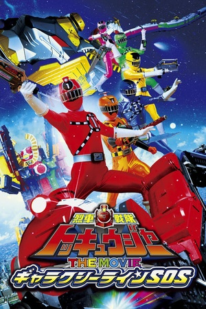 Tokkyuger The Movie