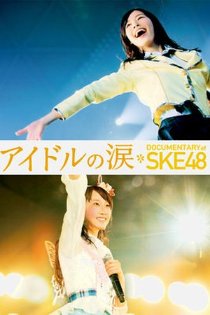Ido no namida DOCUMENTARY of SKE48
