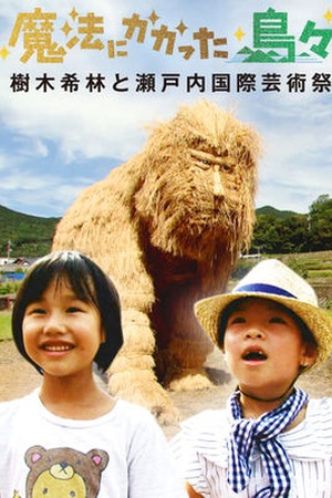 Magical Islands - Setouchi International Art Festival 2016-