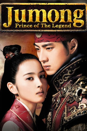 Legend of the Prince
