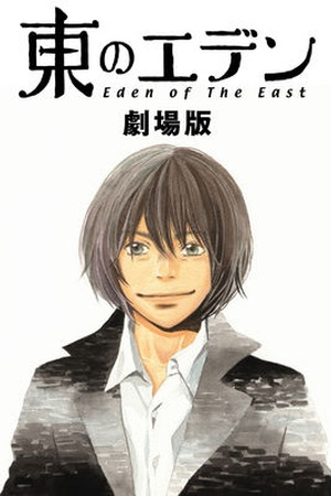 Eden of the East the Movie