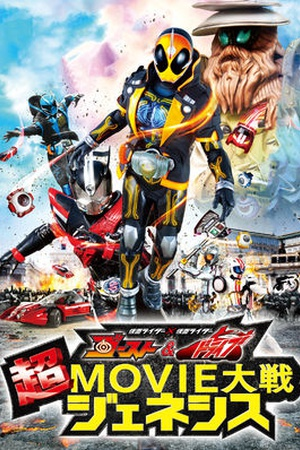 Kamen Rider × Kamen Rider Ghost and Drive: Super Movie War Genesis
