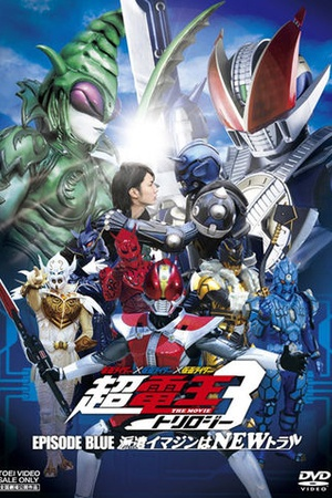 Kamen Rider × Kamen Rider × Kamen Rider The Movie: Cho-Den-O Trilogy Episode Blue: The Dispatched Imagin is Newtral