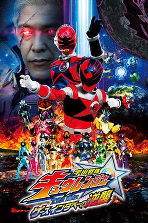 Uchu Sentai Kyuranger the Movie: Geth Indaver Strikes Back