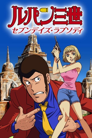 Lupin the 3rd TV Special: Seven Days Rhapsody
