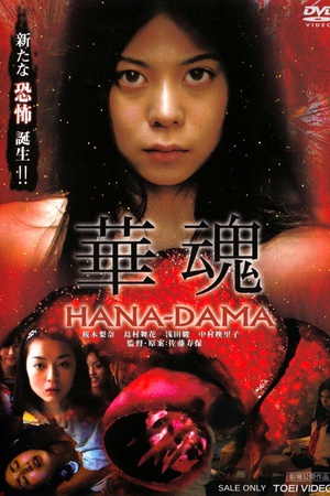 Hana-Dama: The Origins