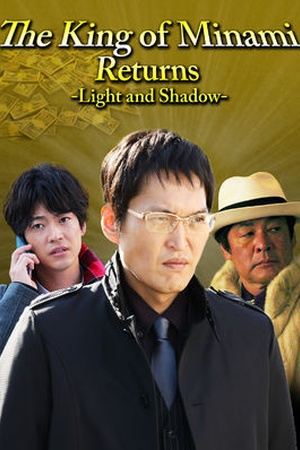 The King of Minami Returns – Light and Shadow