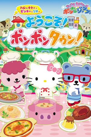 Sanrio Characters Pon Pon Jump Hello Kitty and Pinky and Leo's Welcome Pon Pon Town!
