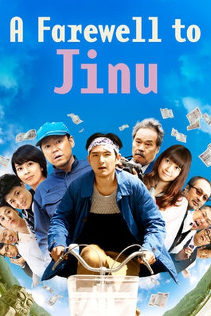 A Farewell to Jinu