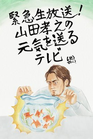 Takayuki Yamada's Special
