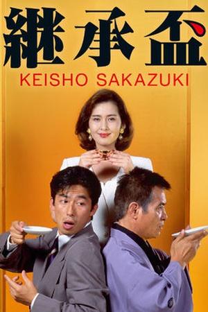 Keisho Sakazuki