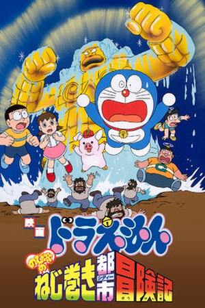Doraemon the Movie: Nobita and the Spiral City