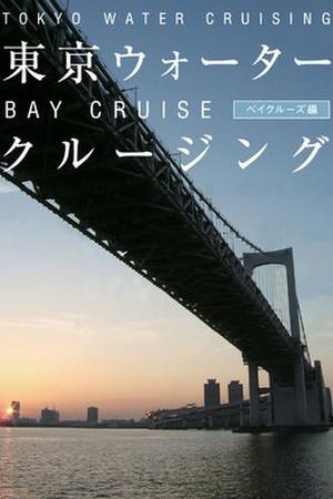Tokyo Water Cruising: Bay Cruise