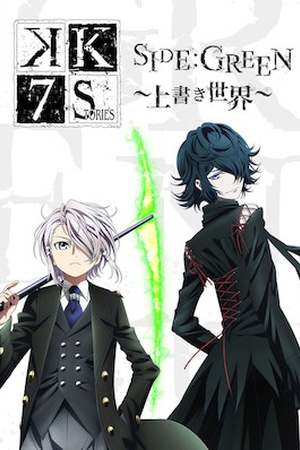 K: Seven Stories Movie 3: Side: Green - Uwagaki Sekai
