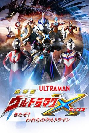 Ultraman X: Here It Comes! Our Ultraman