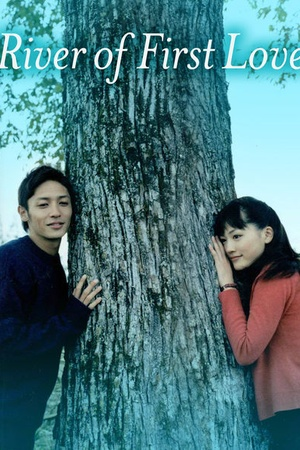 Amemasu no Kawa - First Love