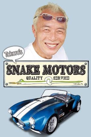 Tokoro's Snake Motors