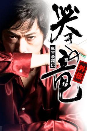 Mahjong Hishouden: Naki no Ryu Gaiden