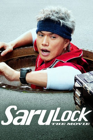 Saru Lock the Movie