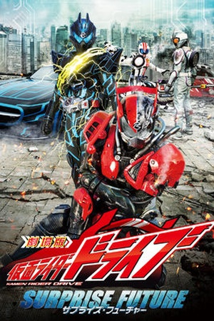 Kamen Rider Drive The Movie