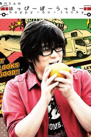 Morikawasanno Happy bo Lucky