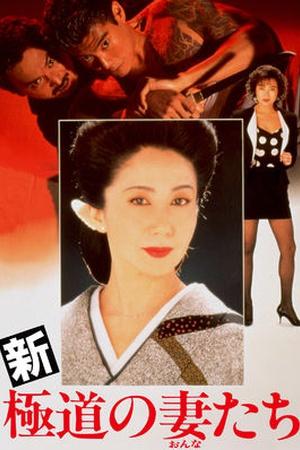 Yakuza's Ladies Revisited