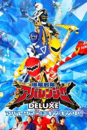 Bakuryu Sentai Abarenger Deluxe: Abare Summer wa Kinkin Chu!