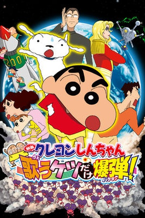 Crayon Shin-chan the Movie: The Storm Called: The Singing Buttocks Bomb
