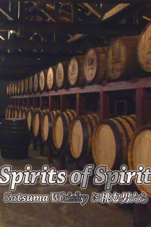 Spirits of Spirit 〜Satsuma Whisky