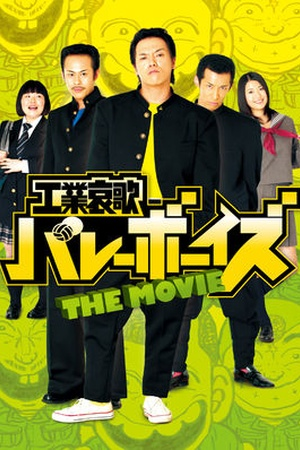 Kogyoaika Volley Boys The Movie