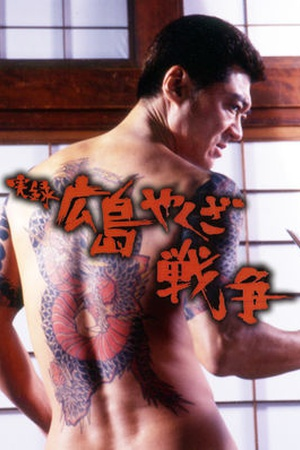 Jitsuroku: Hiroshima Yakuza Wars