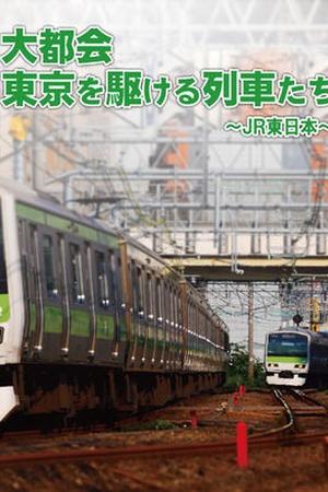 Daitokai Tokyo wo Kakeru Ressha-tachi: JR East