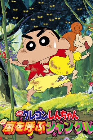 Crayon Shin-chan the Movie: The Storm Called The Jungle