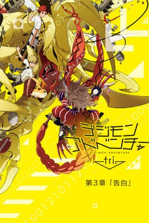 Digimon Adventure tri. Chapter 3: Confession