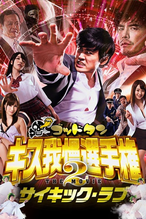 Goddotan: Kisu Gaman Senshuken The Movie 2: Psychic Love